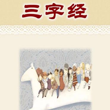 三字经-诺普乐文化