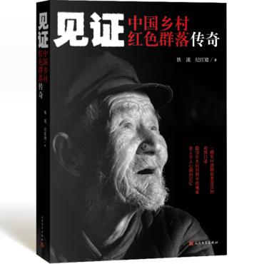 见证——中国乡村红色群落传奇
