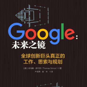 Google:未来之境