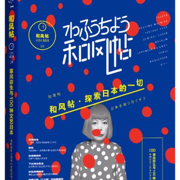 和风帖:草间弥生与100种文艺日本