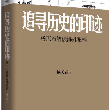 追寻历史的印迹:杨天石解读海外秘档