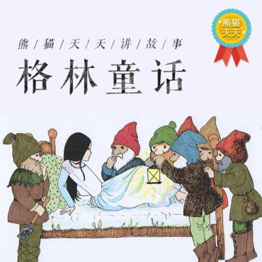 格林童话系列—熊猫天天睡前故事会