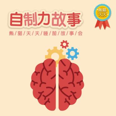 自制力故事—熊猫天天睡前故事会