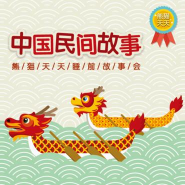 中国民间故事-熊猫天天睡前故事会