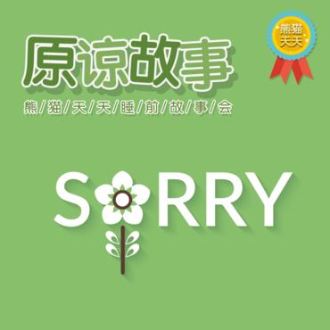 原谅故事-熊猫天天睡前故事会