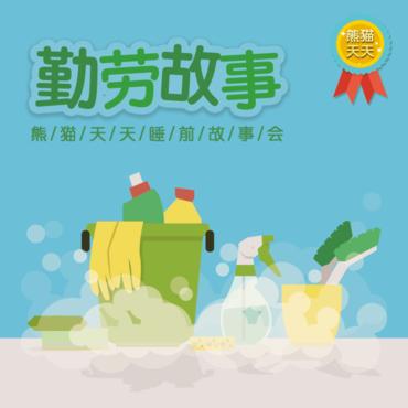 勤劳故事—熊猫天天睡前故事会
