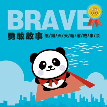 勇敢故事-熊猫天天睡前故事会