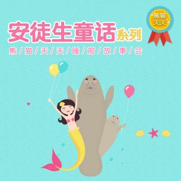 安徒生童话系列-熊猫天天睡前故事会