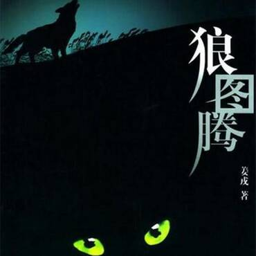 【路上读书】《狼图腾》