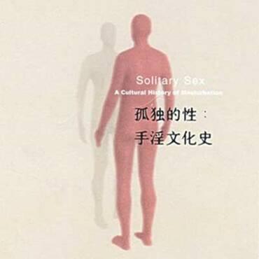 【路上读书】《孤独的性》