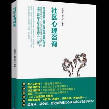 《社区心理咨询》岳晓东、刘义林联合编著