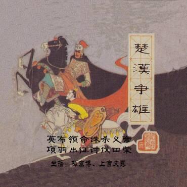 【楚汉争雄35】英布领命诛杀义帝 项羽出征讨伐田荣