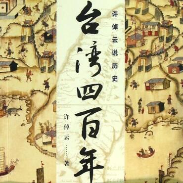 《许倬云说历史:台湾四百年》