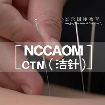 宏景NCCAOM 美国中医   CNT 洁针课程