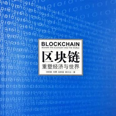 《区块链·重塑经济与世界》