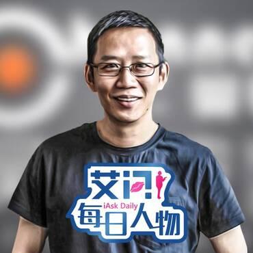 艾问·吴晓波:凭什么为艾问人物预见未来开题?