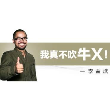 《老李故事会》19--二大爷的启蒙之旅(上)董事长这回出镜了!