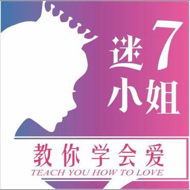 迷7情感教你学会爱