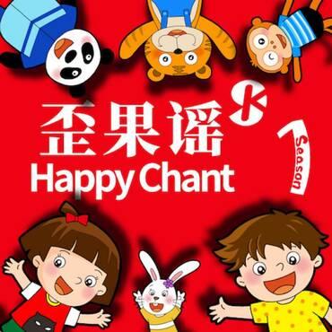 歪果谣 Happy Chant