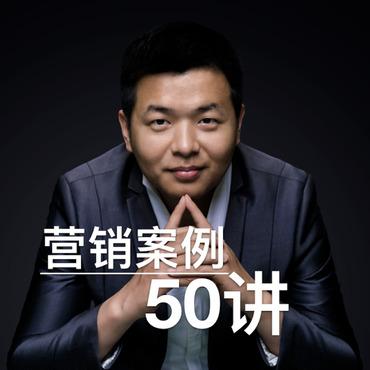 营销案例50讲