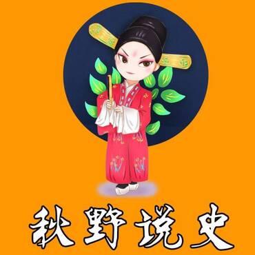 秋野·说史|每天十分钟听懂中国史