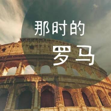 那时的罗马