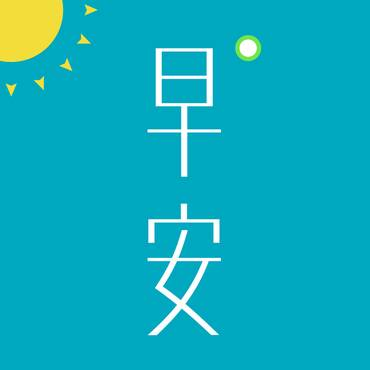 月光族说成 moon light people? 拖出去宰掉!
