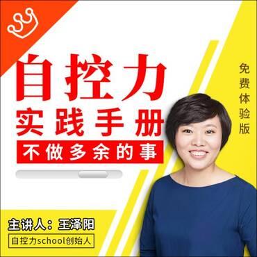 自控力实践手册免费体验版