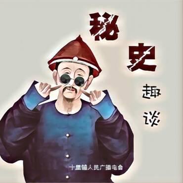 和珅的朋友圈原来是这样的!都被电视剧误导了!