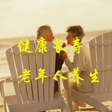 健康长寿,老年人养生