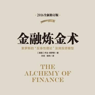 金融炼金术