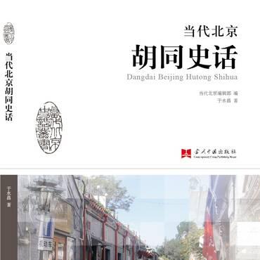 当代北京胡同史话