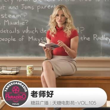 天糖电影苑VOL105:老师好