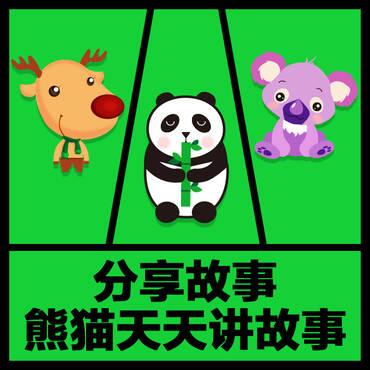 分享故事—熊猫天天讲故事