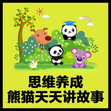 思维养成—熊猫天天讲故事