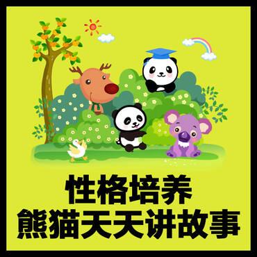 性格培养—熊猫天天讲故事