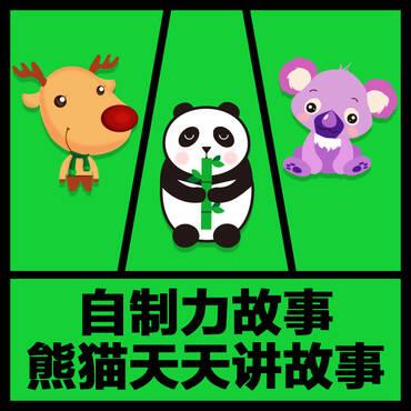 自制力故事—熊猫天天讲故事