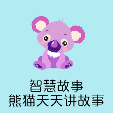 智慧故事—熊猫天天讲故事
