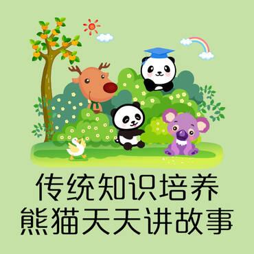 传统知识培养—熊猫天天讲故事