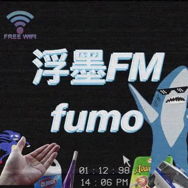 浮墨FM-虎嗅