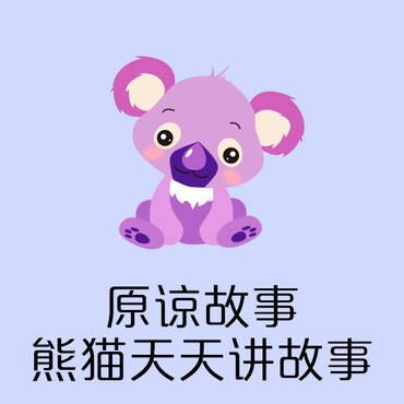 原谅故事—熊猫天天讲故事