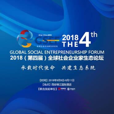 2018全球社会企业家生态论坛