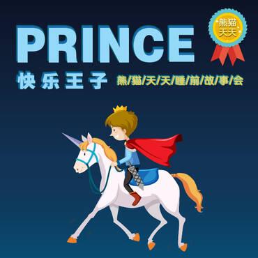 快乐王子-熊猫天天睡前故事会