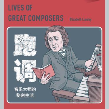 跑调:音乐大师的秘密生活