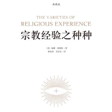 宗教经验之种种