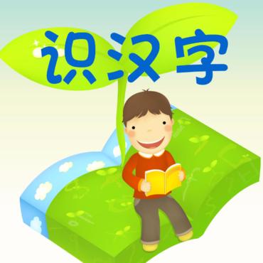 汉字启蒙童谣