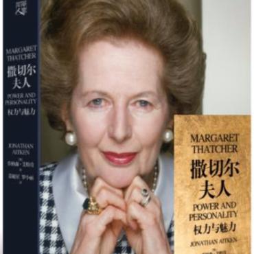 撒切尔夫人:权力与魅力