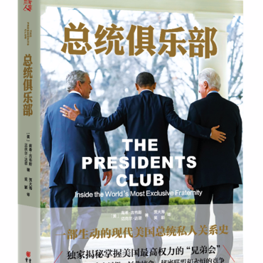 总统俱乐部