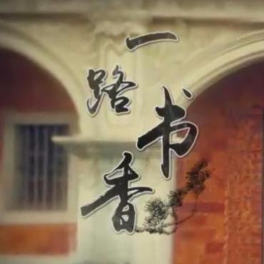 《一路书香》:窦文涛任贤齐挖红薯解乡愁