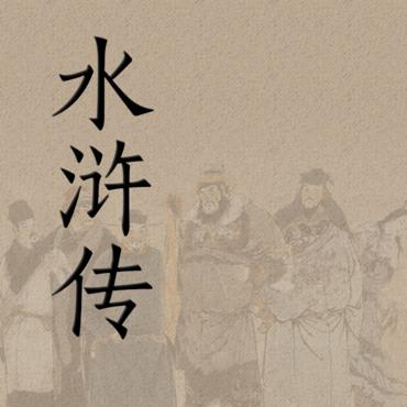 第七回 花和尚倒拔垂杨柳 豹子头误入白虎堂(二)
